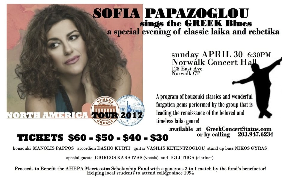 flier-for-ahepa.jpg